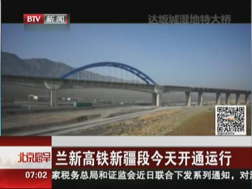 兰新高铁新疆段今天开通运行